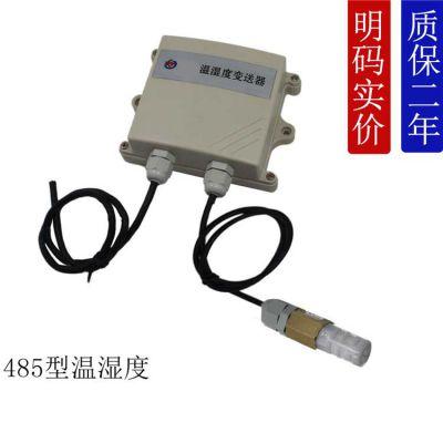 温湿度采集变送器 传感器 485 库房 气象监测 室外大棚 JSS/金时速