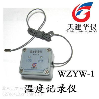 供应天建华仪WZYW-1型温度自记仪