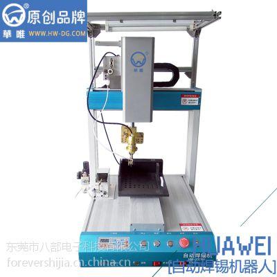 供应全自动焊锡机器人/自动焊锡机HW-311RH
