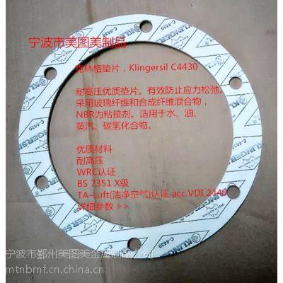 Klinger密封材料/--Klingersil 压缩纤维垫片/--KLINGERsil C4430