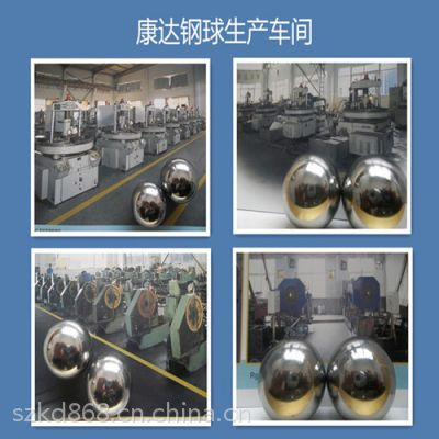 康达钢球现货供应304钢珠0.5-50.8mm不锈钢球,不锈钢珠,防锈钢珠,环保钢珠