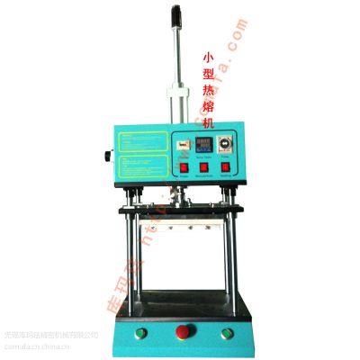 供应小型热熔机(焊接塑料件的多头铆点熔接设备)