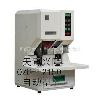 供应甘肃兰州天意兴隆财务自动装订机QZD--2150