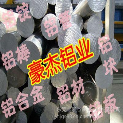 供应高导电6061铝板 2024铝棒 供应日本进口7075铝合金