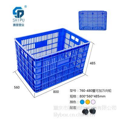 760-480筐哪里有卖PP材质塑料周转箱