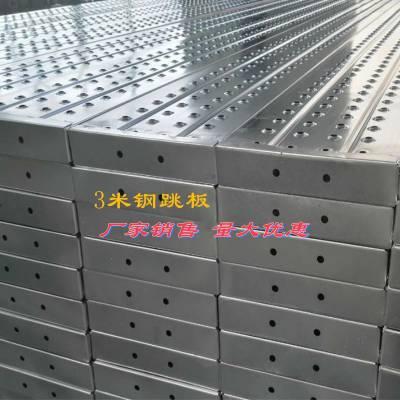天津天应泰240*1.2*50*3000高性能热镀锌钢跳板 钢踏板