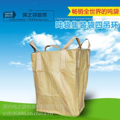 厂家直供广东深圳广州吨袋 集装袋 二手 防水 防潮 PP塑料 吊袋 方形集装袋
