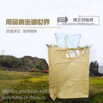 厂家直销 珠海吨袋 吨袋编织袋 集装袋 二手 防水 运输袋 侧吊型集装袋 塑料