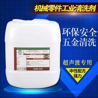 能洁化工 机械零件清洗剂 迅速除油 除垢 环保高效 工业清洗剂