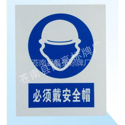供应反光牌 必须戴安全帽