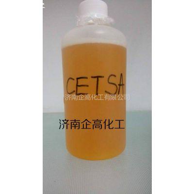 供应喜赫强酸除油剂CETSA-羧乙基硫代丁二酸
