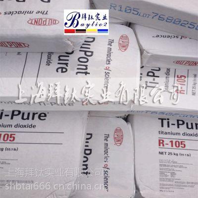 供应杜邦R105金红石型钛白粉进口钛白粉