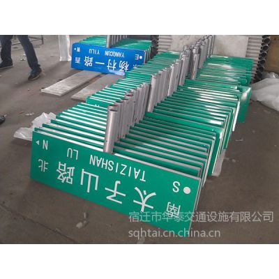 供应央视专题报道上海市标准路道路交通指示牌 宿迁华泰交通