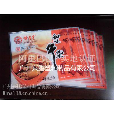 各种食品级包装塑料袋、食品包装真空袋 猪肉 包装袋