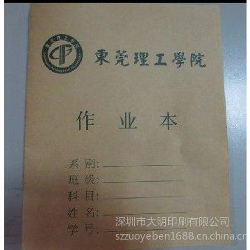 供应韩国可爱练习本册定做印刷价格