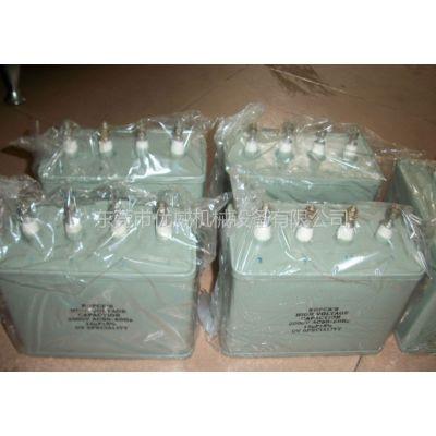 供应UV电容器=照射机电容器厂家0769-27281233