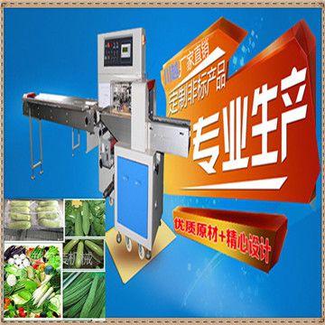 供应CY-450X丝瓜包装机 专业制造的自动蔬菜包装机