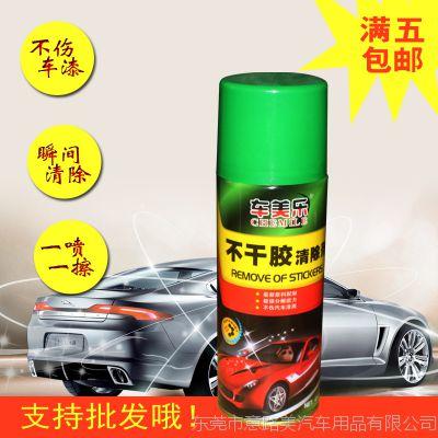不干胶清除剂 除胶剂家用不干胶黏粘胶去胶剂 汽车用品OEM加工