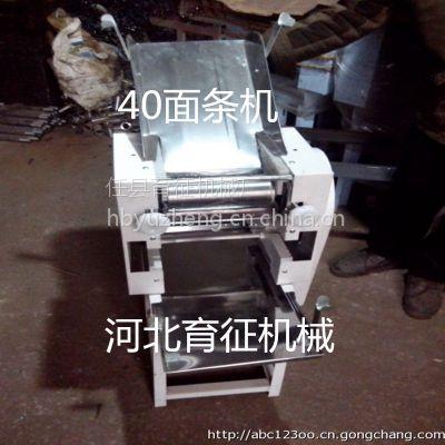 供应育征40轧面机小型轧面机