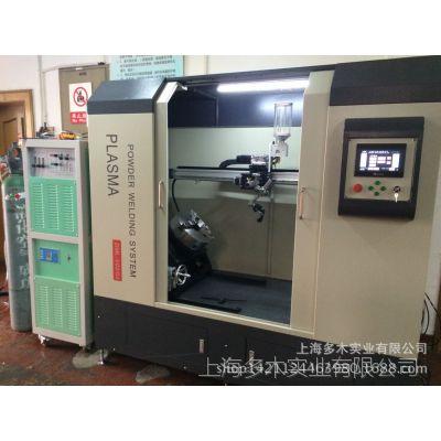 上海多木实业第二代等离子粉末堆焊机 数控等离子熔覆机床