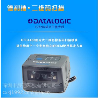 深圳嵌入式扫描器 固定式条码扫描器 datalogic GFS4400固定式扫描模块