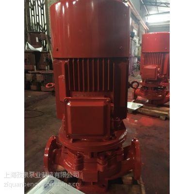 上海孜泉消防泵XBD30-70-HL70立式消火栓泵XBD5.0/30-SLH22KW喷淋泵厂家价格