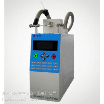 ATDS-6000型多功能热解吸仪 气体进样器 华盛谱信