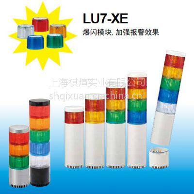 供应日本派特莱 PATLITE LU7 组合式多层信号灯 可拆装信号灯