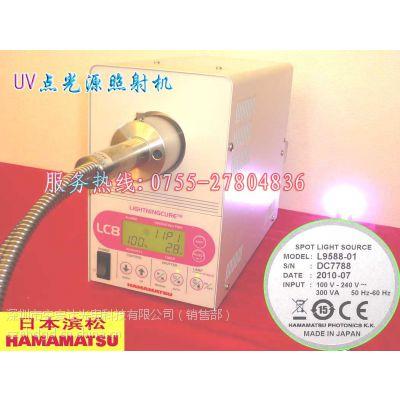 原装日本滨松LC8 L9588-01 UV光源机