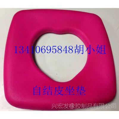 兴宏发各种彩色自结皮坐垫 自结皮PU坐垫
