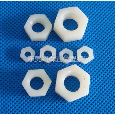 广东厂家批发优质塑胶螺母/尼龙螺母