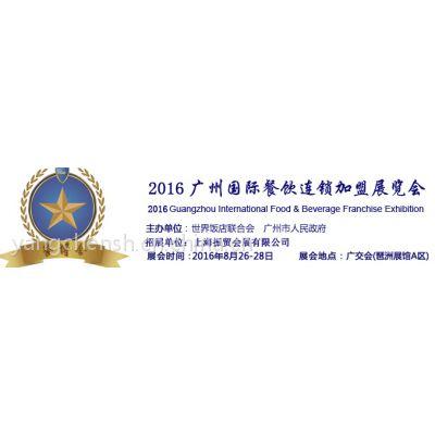 2016广州国际餐饮类型展