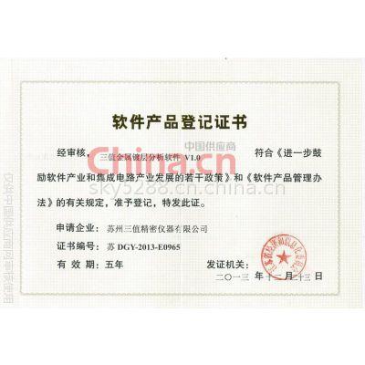 三值金属镀层分分析软件登记证书