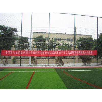 【广西足球场施工】艾沃德人工草皮足球场建设