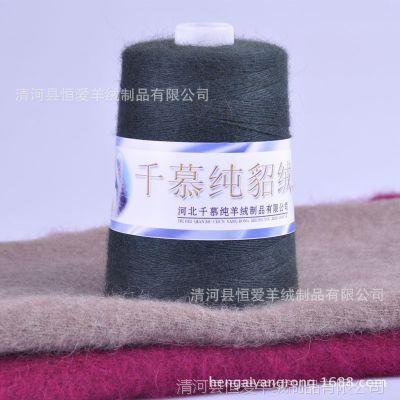 厂家批发鄂尔多斯貂绒羊绒线 手编长毛貂绒毛线 正品纯貂绒线