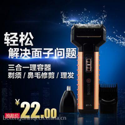 博腾BT-T1-D8小时多功能三合一充电式往复式电动剃须刀理发器跑江湖厂家直销