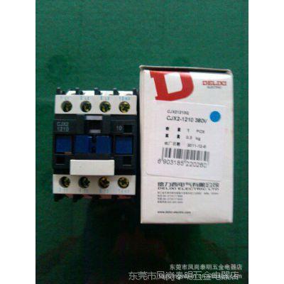 供应德力西CJX2-1210/1201交流接触器