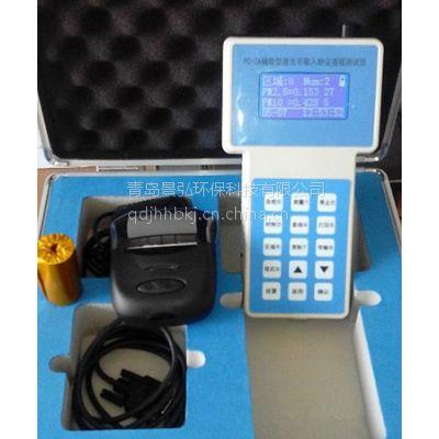 配分析软件pm2.5粉尘检测仪/手持式粉尘浓度检测仪