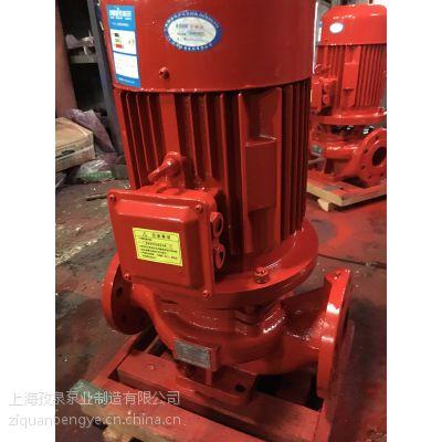 供应XBD5/1.39-32L-200消防泵喷淋泵XBD4.4/1.25-32L-200A消火栓泵