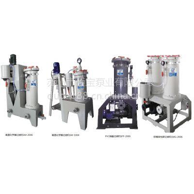 厂家专业生产供应精密化学药液过滤机 SF-2006-1耐高压耐酸碱
