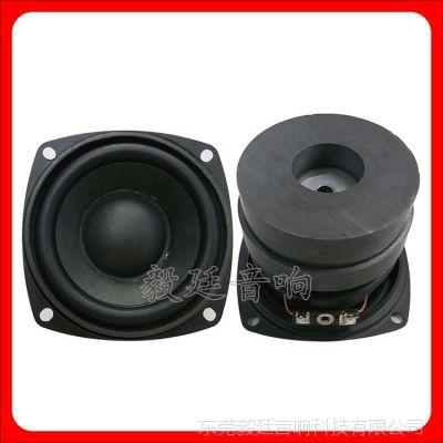 HIFI音箱喇叭 蓝牙音箱喇叭 _3寸外磁中低音扬声器 厂家供应