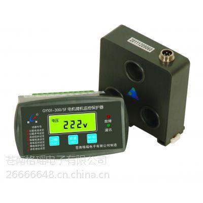 供应格瑶电子WZD电机保护器
