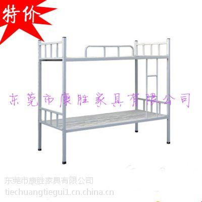 【专业生产】深圳上下铺铁架床-质量保证宿舍铁床-康胜可订做