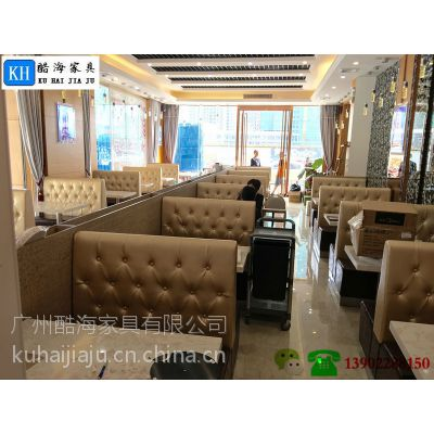 供应酷海现代餐厅卡座沙发KH-D245造型优美优质耐磨