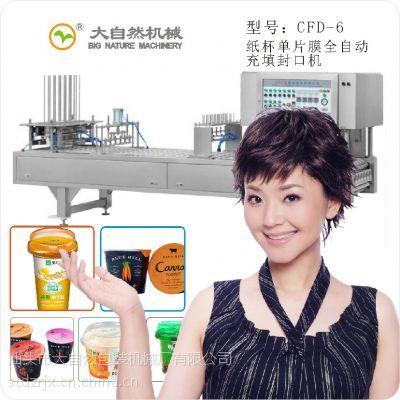 大自然 食品包装机械 挤出片材机组 CFD-99
