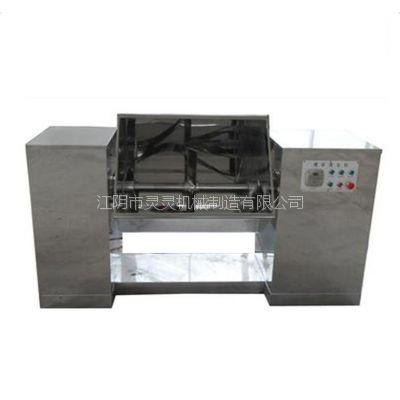 灵灵机械 CH-300型槽形混合机 干粉混合机 GMP标准