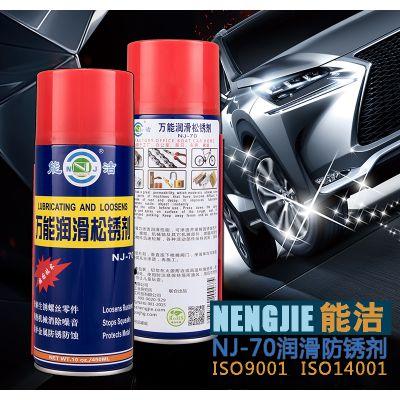 能洁化工 汽车润滑防锈剂 机械清洁养护 松锈剂 NJ-70润滑防锈剂