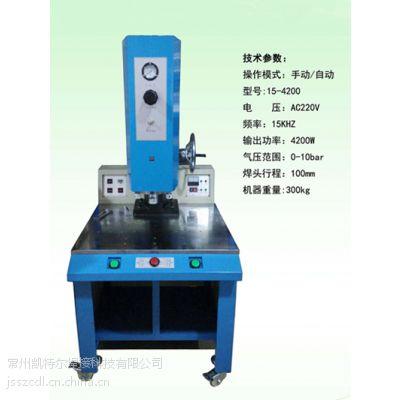 供应常州超声波焊接机