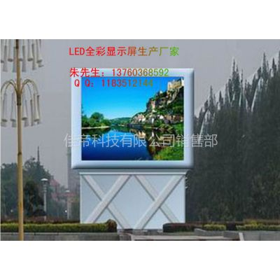 供应静海县户外广场LED广告大屏幕制造商价