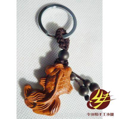 长期销售 木质工艺品家居挂件 居家钥匙扣圈风水***金鱼